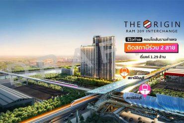 รีวิวทำเล THE ORIGIN RAM 209 INTERCHANGE คอนโดใหม่ย่านรามคำแหง-มีนบุรี ติดสถานีเชื่อมรถไฟฟ้า 2 สาย ส้ม-ชมพู เริ่ม 1.29 ล้าน 4 - Emart