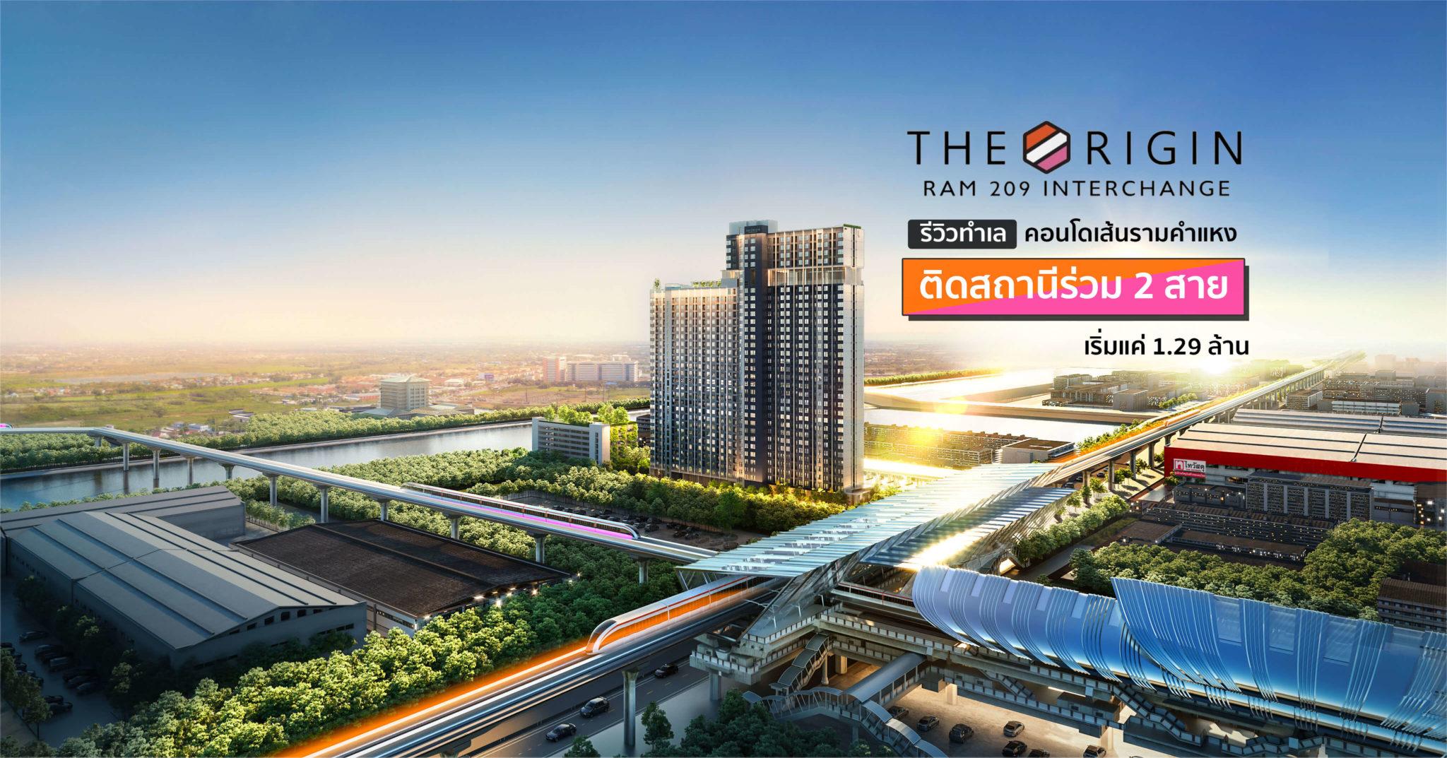 รีวิวทำเล THE ORIGIN RAM 209 INTERCHANGE คอนโดใหม่ย่านรามคำแหง-มีนบุรี ติดสถานีเชื่อมรถไฟฟ้า 2 สาย ส้ม-ชมพู เริ่ม 1.29 ล้าน 13 - Origin Property