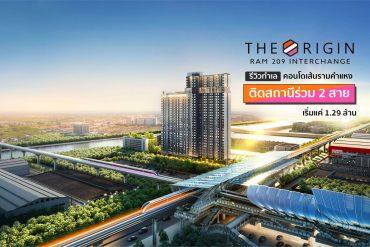 รีวิวทำเล THE ORIGIN RAM 209 INTERCHANGE คอนโดใหม่ย่านรามคำแหง-มีนบุรี ติดสถานีเชื่อมรถไฟฟ้า 2 สาย ส้ม-ชมพู เริ่ม 1.29 ล้าน 32 - The Cover
