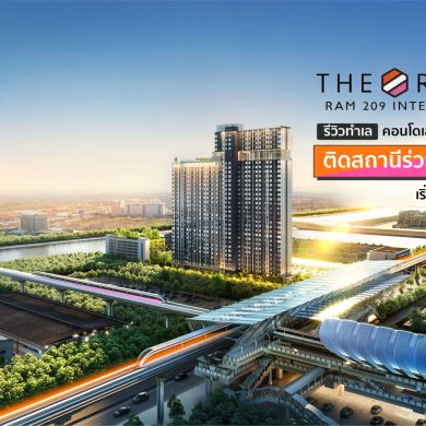 รีวิวทำเล THE ORIGIN RAM 209 INTERCHANGE คอนโดใหม่ย่านรามคำแหง-มีนบุรี ติดสถานีเชื่อมรถไฟฟ้า 2 สาย ส้ม-ชมพู เริ่ม 1.29 ล้าน 38 - Origin Property