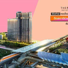 รีวิวทำเล THE ORIGIN RAM 209 INTERCHANGE คอนโดใหม่ย่านรามคำแหง-มีนบุรี ติดสถานีเชื่อมรถไฟฟ้า 2 สาย ส้ม-ชมพู เริ่ม 1.29 ล้าน 66 - Origin Property