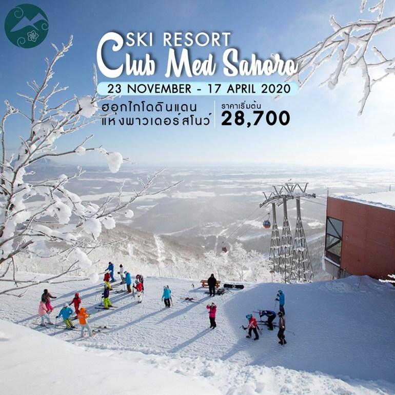 ☃️ Club Med Ski Resort ☃️ Hokkaido & Sahoro 13 -