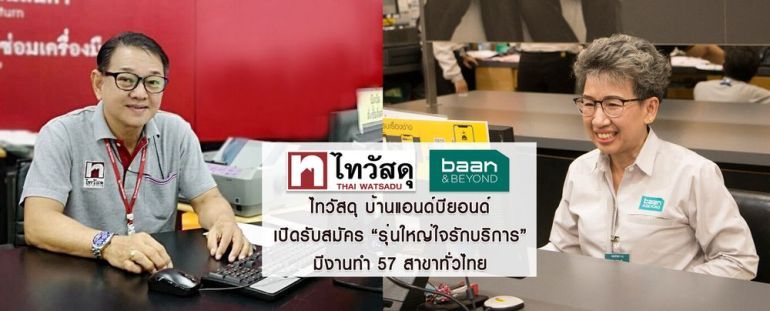 """ไทวัสดุ บ้านแอนด์บียอนด์ เปิดรับสมัคร """"รุ่นใหญ่ใจรักบริการ"""" หนุนผู้สูงอายุ ผู้พิการ มีงานทำ 57 สาขาทั่วไทย 13 -"""