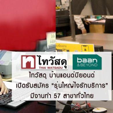 """ไทวัสดุ บ้านแอนด์บียอนด์ เปิดรับสมัคร """"รุ่นใหญ่ใจรักบริการ"""" หนุนผู้สูงอายุ ผู้พิการ มีงานทำ 57 สาขาทั่วไทย 23 -"""