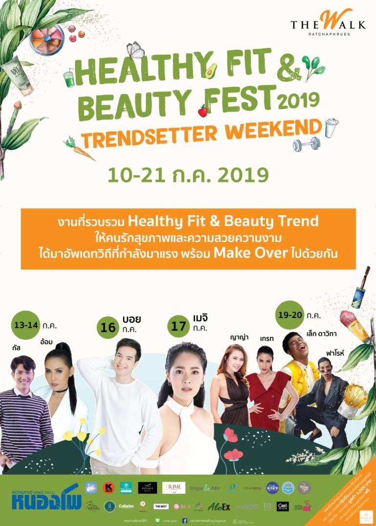 เดอะวอล์ค ราชพฤกษ์ และเหล่าเซเลป ชวนชม ชิม ช้อป สินค้า งาน Healthy Fit Beauty Fest 2019 13 -