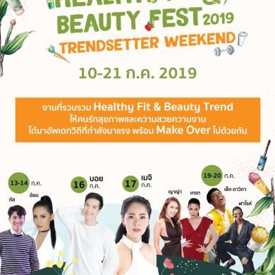 เดอะวอล์ค ราชพฤกษ์ และเหล่าเซเลป ชวนชม ชิม ช้อป สินค้า งาน Healthy Fit Beauty Fest 2019 15 -