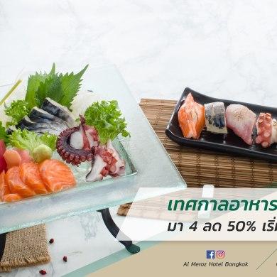 ขยายโปรฯ ถึง 31 กรกฎาคมนี้ กับบุฟเฟ่ต์อาหารญี่ปุ่น มา 4 จ่าย 2 โรงแรมอัล มีรอซ (Al Meroz) 15 -