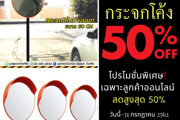 Dpark Traffic Mid-Year Sale ลดสูงสุด 50% 27 - ข่าวประชาสัมพันธ์ - PR News