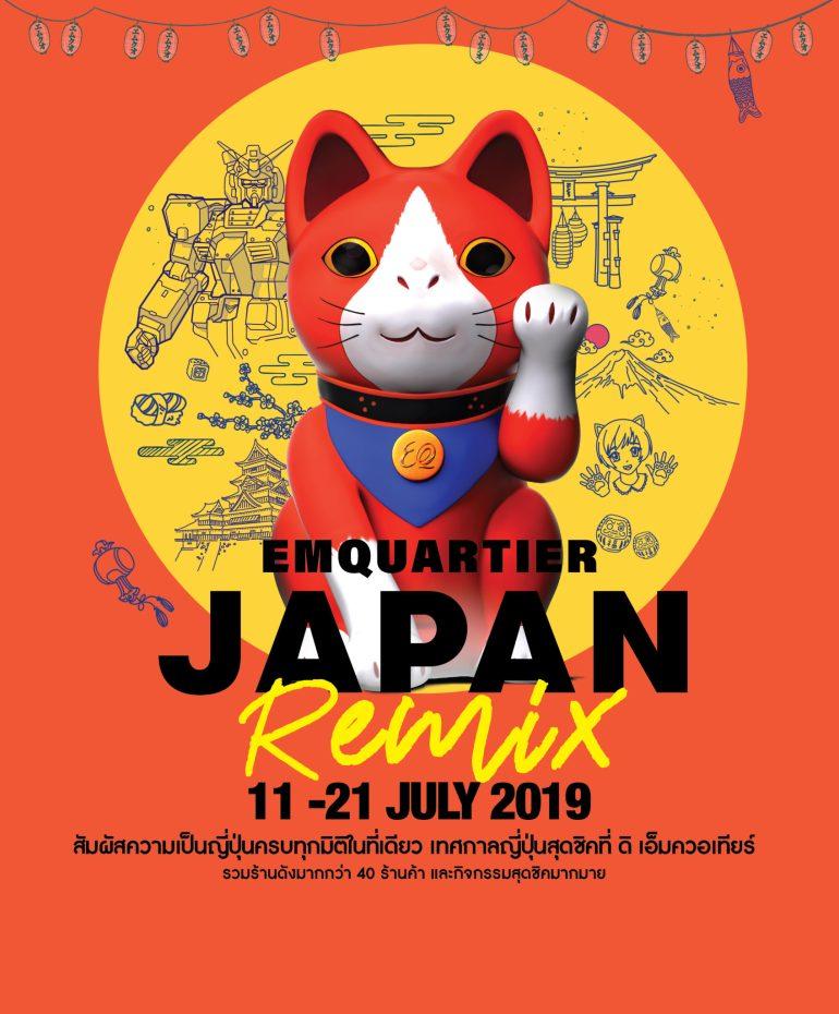 """ดิ เอ็มควอเทียร์ จัดงานเทศกาลญี่ปุ่นสุดชิค """"เอ็มควอเทียร์ เจแปน รีมิกซ์"""" สัมผัสความเป็นญี่ปุ่นครบทุกมิติในที่เดียว 13 -"""