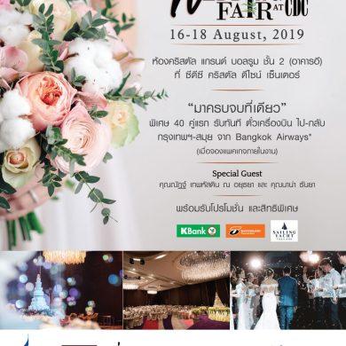ซีดีซี คริสตัล ดีไซน์ เซ็นเตอร์ ร่วมกับกลุ่มพันธมิตร Wedding ทั้ง 7 สตูดิโอชั้นนำ จัดงาน Wedding Fair 2019 at CDC ครั้งแรกสุดยิ่งใหญ่!!! 14 -