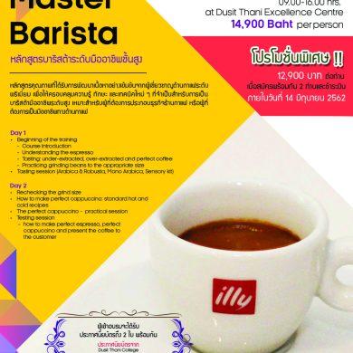 Master Barista หลักสูตรคุณภาพที่ได้รับการพัฒนาเนื้อหาอย่างเข้มข้นจากผู้เชี่ยวชาญด้านกาแฟระดับพรีเมี่ยม 15 -