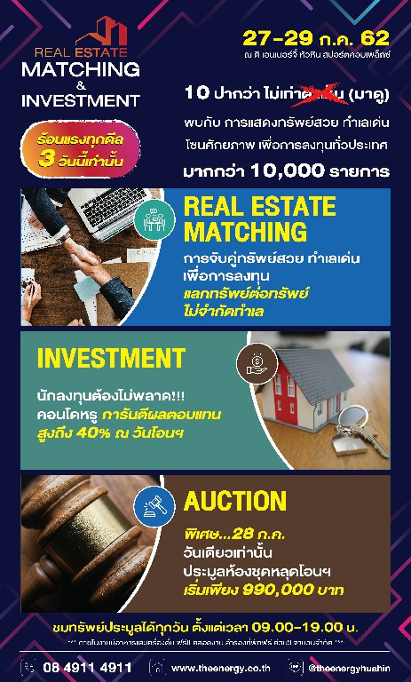 "THE ENERGY HUAHIN ""REAL ESTATE MATCHING & INVESTMENT"" 13 -"