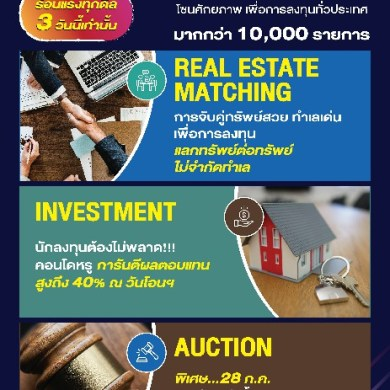 "THE ENERGY HUAHIN ""REAL ESTATE MATCHING & INVESTMENT"" 25 -"