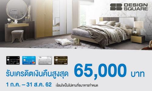 บัตรเครดิตทีเอ็มบี ชวนช้อปของแต่งบ้านพร้อมรับเงินคืนสูงสุด 65,000 บาท ที่ SB Design Square ทุกสาขา 13 -