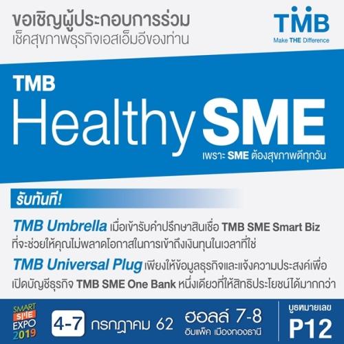 ทีเอ็มบี ชวนผู้ประกอบการตรวจเช็คสุขภาพธุรกิจ ในงาน Smart SME EXPO 2019 13 -