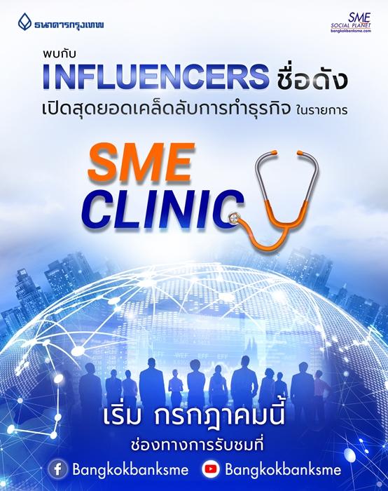 พบ Influencers ชื่อดังเปิดเคล็ดลับการทำธุรกิจ ในรายการ SME Clinic ดีเดย์กรกฎาคมนี้ 13 -
