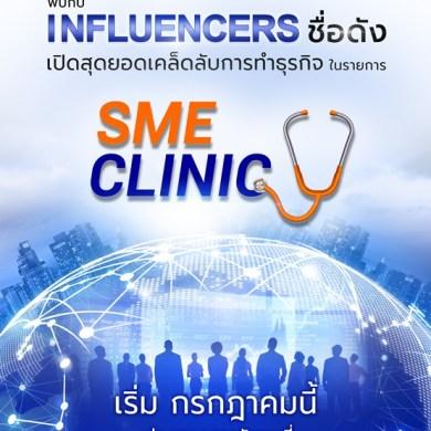พบ Influencers ชื่อดังเปิดเคล็ดลับการทำธุรกิจ ในรายการ SME Clinic ดีเดย์กรกฎาคมนี้ 18 -
