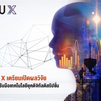 """DPU X เตรียมเปิดผลวิจัย เกี่ยวข้อง """"แรงงานอนาคต"""" ผ่าน Timeline รับมือเทคโนโลยียุคดิจิทัลดิสรัปชั่นให้อยู่รอดอย่างเข้มแข็ง 14 -"""