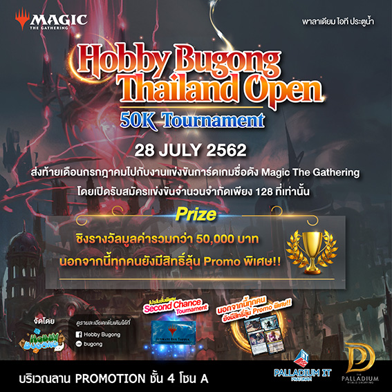 Hobby Bugong Thailand Open 50k Tournament 13 -