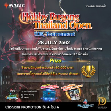 Hobby Bugong Thailand Open 50k Tournament 16 -