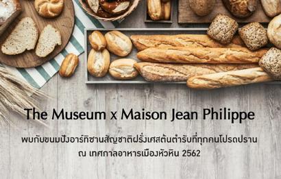 """หอมกรุ่นขนมปังฝรั่งเศสในตำนาน สู่งาน """"เทศกาลอาหารหัวหิน"""" โดยโรงแรมเซ็นทาราแกรนด์ หัวหิน และ เมซง ฌอง ฟิลลิปป์ 13 -"""