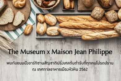 """หอมกรุ่นขนมปังฝรั่งเศสในตำนาน สู่งาน """"เทศกาลอาหารหัวหิน"""" โดยโรงแรมเซ็นทาราแกรนด์ หัวหิน และ เมซง ฌอง ฟิลลิปป์ 15 -"""