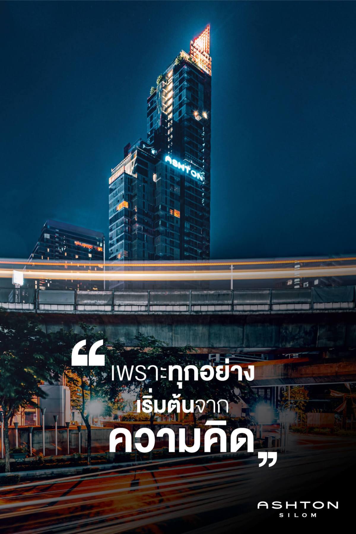 """อนันดาฯ """"คิด... เพื่อชีวิตคนเมือง"""" ตอกย้ำความเป็น Urban Living Solutions ตัวจริง 14 - Ananda"""
