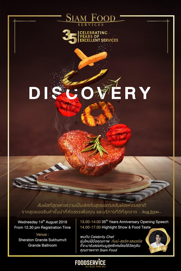 """""""สยามฟูด เซอร์วิส"""" จัดงาน """"Siam Food Discovery Bangkok"""" เฉลิมฉลองครบรอบ 35 ปี 13 -"""