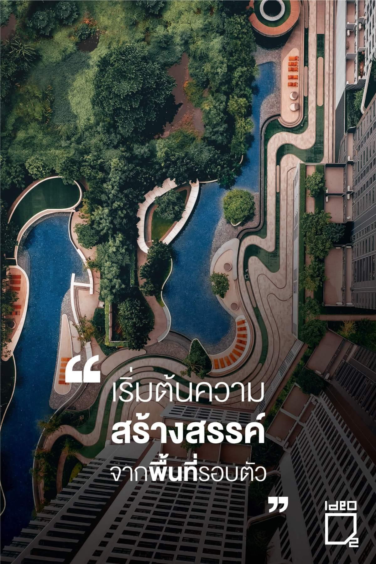 """อนันดาฯ """"คิด... เพื่อชีวิตคนเมือง"""" ตอกย้ำความเป็น Urban Living Solutions ตัวจริง 18 - Ananda"""
