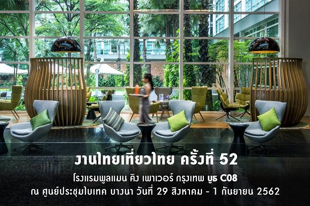 โปรโมชั่นสุดพิเศษ ในงานไทยเที่ยวไทย ครั้งที่ 52 (บูธเลขที่ C08 ณ ไบเทค บางนา) โรงแรมพูลแมน คิง เพาเวอร์ กรุงเทพ 13 -