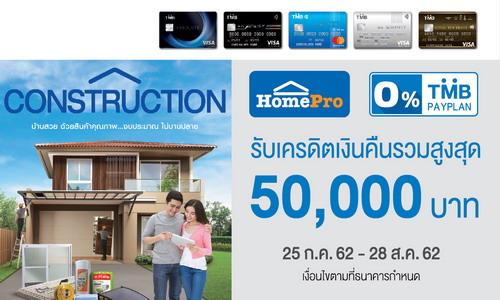 บัตรเครดิตทีเอ็มบีมอบสิทธิพิเศษให้คนรักบ้านได้มากกว่า ที่โฮมโปรทุกสาขารับเครดิตเงินคืนรวมสูงสุด 50,000 บาท 13 -