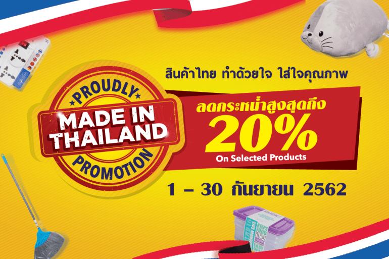 MR. D.I.Y. Proudly Made in Thailand ยกขบวนสินค้าไทย ลดกระหน่ำกว่า 20% 13 -