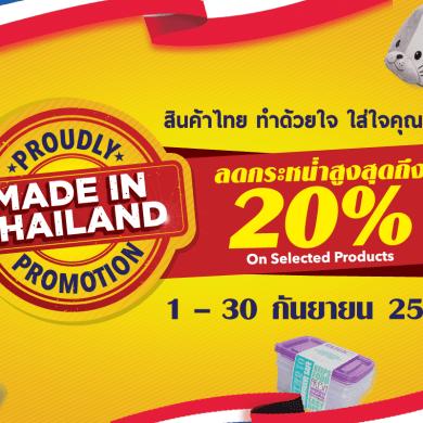 MR. D.I.Y. Proudly Made in Thailand ยกขบวนสินค้าไทย ลดกระหน่ำกว่า 20% 14 -