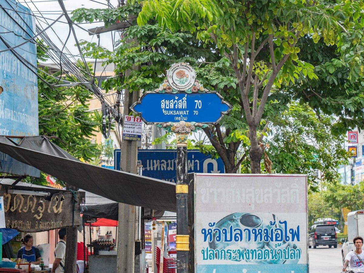 """สำรวจ """"สุขสวัสดิ์"""" ทำเลเยี่ยม ตอบโจทย์คนทำงานในเมืองสาทร-สีลม ที่อยากมี """"บ้าน"""" 19 - AP (Thailand) - เอพี (ไทยแลนด์)"""