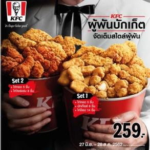 """เคเอฟซี เอาใจคนรักไก่ทอดด้วย """"ผู้พันบักเก็ต"""" จัดเต็มสไตล์ผู้พัน 15 -"""