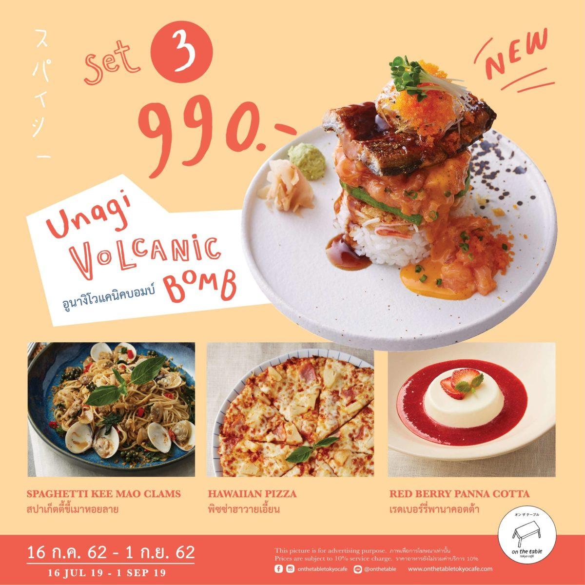 On the Table, Tokyo Café จัดแคมเปญพิเศษ • EAT • TASTE • LOVE • จัด 3 เซ็ตสุดคุ้มที่จะมาเติมเต็มความสุขแบบเต็มโต๊ะ 16 -