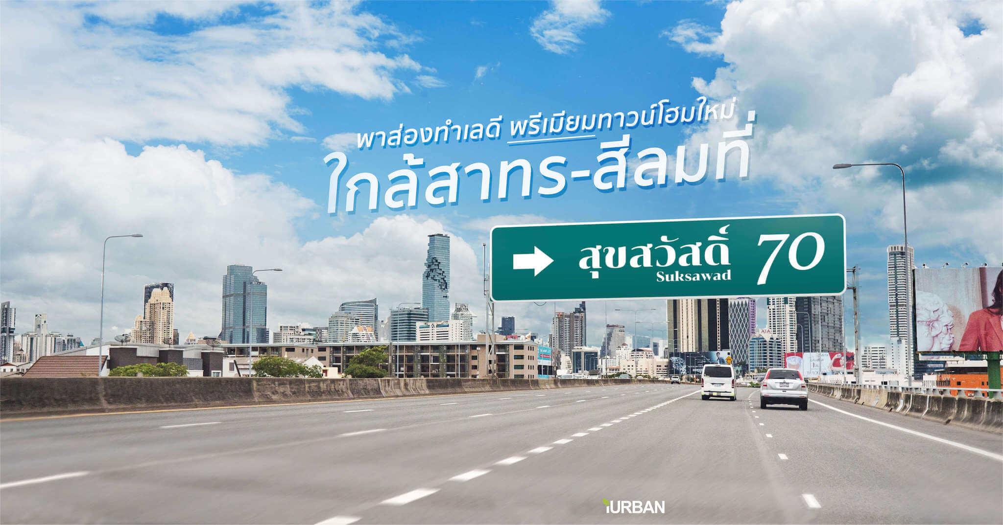 """สำรวจ """"สุขสวัสดิ์"""" ทำเลเยี่ยม ตอบโจทย์คนทำงานในเมืองสาทร-สีลม ที่อยากมี """"บ้าน"""" 13 - AP (Thailand) - เอพี (ไทยแลนด์)"""