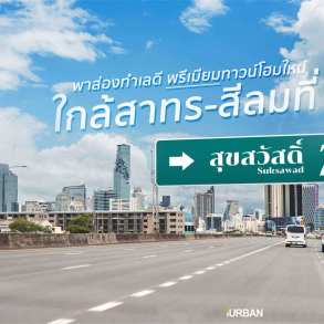 """สำรวจ """"สุขสวัสดิ์"""" ทำเลเยี่ยม ตอบโจทย์คนทำงานในเมืองสาทร-สีลม ที่อยากมี """"บ้าน"""" 24 - AP (Thailand) - เอพี (ไทยแลนด์)"""