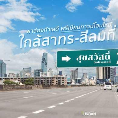 """สำรวจ """"สุขสวัสดิ์"""" ทำเลเยี่ยม ตอบโจทย์คนทำงานในเมืองสาทร-สีลม ที่อยากมี """"บ้าน"""" 173 - AP (Thailand) - เอพี (ไทยแลนด์)"""