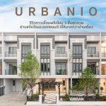 รีวิว URBANIO วิภาวดี-แจ้งวัฒนะ พรีเมียมทาวน์โฮม 3 ชั้นสุดสวย ใกล้สถานี Interchange เริ่ม 5.59 ล้าน จาก Ananda 33 - Premium