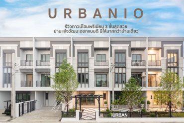 รีวิว URBANIO วิภาวดี-แจ้งวัฒนะ พรีเมียมทาวน์โฮม 3 ชั้นสุดสวย ใกล้สถานี Interchange เริ่ม 5.59 ล้าน จาก Ananda 30 - Premium