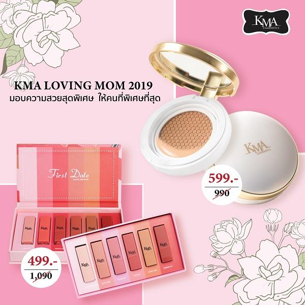 """โปรโมชั่น """"KMA LOVEING MOM 2019"""" 13 -"""