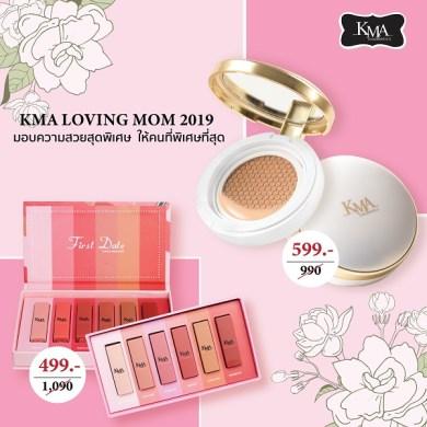 """โปรโมชั่น """"KMA LOVEING MOM 2019"""" 15 -"""