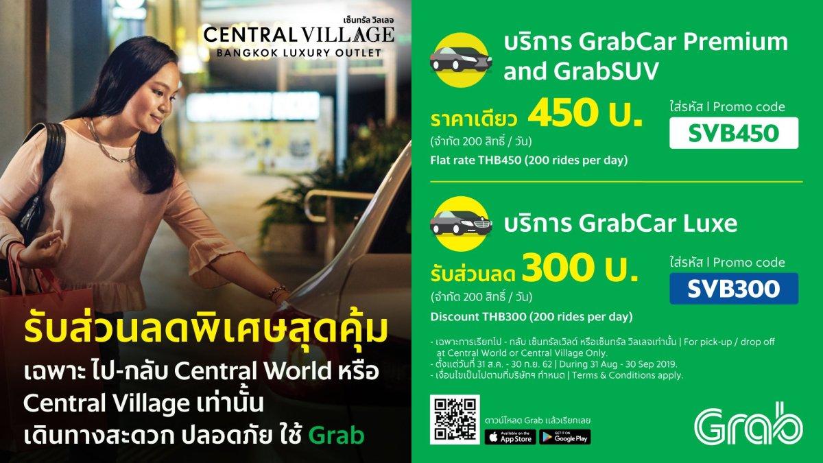 14 เรื่องของ Central Village โปรเจคใหม่ Luxury Outlet แห่งแรกของไทยที่คุณควรรู้ #พร้อมภาพวันเปิดตัว 63 - Central