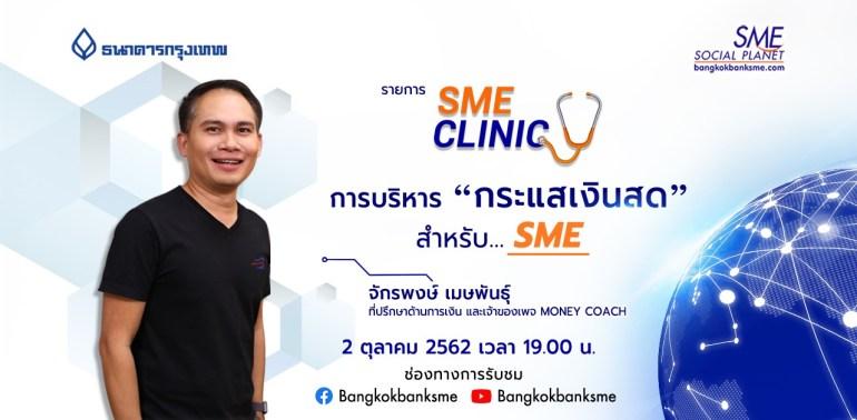"""เจาะเทคนิค """"การบริหารกระแสเงินสดสำหรับ SME"""" โดยจักรพงษ์ เมษพันธุ์ 2 ต.ค.นี้ 13 -"""