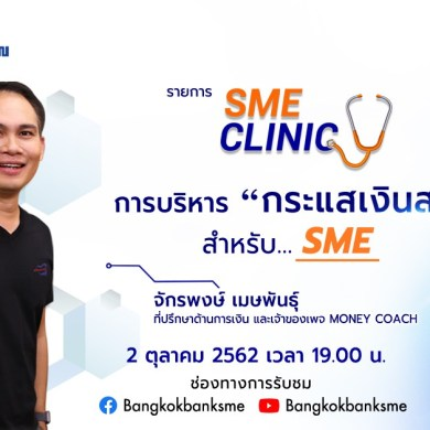 """เจาะเทคนิค """"การบริหารกระแสเงินสดสำหรับ SME"""" โดยจักรพงษ์ เมษพันธุ์ 2 ต.ค.นี้ 15 -"""