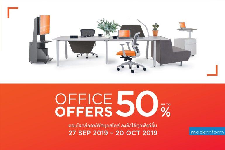 """โมเดอร์นฟอร์มจัดโปรโมชั่น """"Office Offers 2019"""" 13 -"""