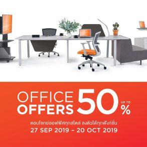 """โมเดอร์นฟอร์มจัดโปรโมชั่น """"Office Offers 2019"""" 16 -"""