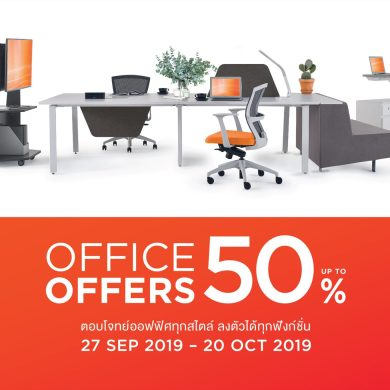 """โมเดอร์นฟอร์มจัดโปรโมชั่น """"Office Offers 2019"""" 14 -"""