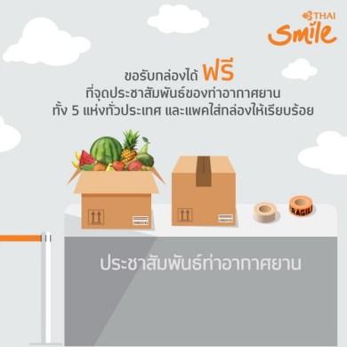 ไทยสมายล์ ร่วมสนับสนุนผลผลิตของเกษตรกรไทยให้ผู้โดยสารโหลดผลไม้ไทยได้อย่างจุใจเพิ่มขึ้น 20 กิโลกรัม 15 -